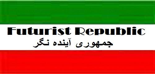 futurist-republic